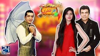 Afra Zafri   Zafri Khan   Waris Baig & Hina Malik   27 Aug 2018   24 News HD