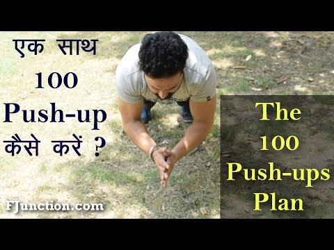 How to do 100 Push-ups in one set?हिंदी में