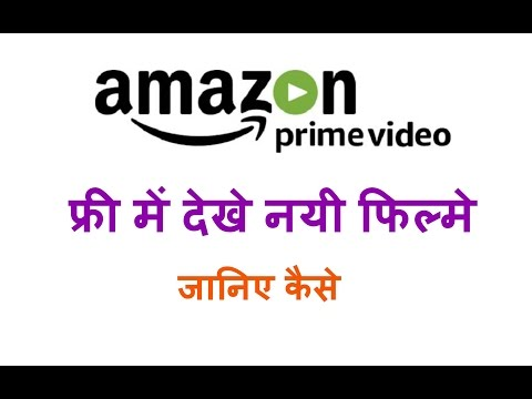What is Amazon prime video | Amazon prime video streaming plan | free trail  (HINDI)