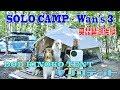 ソロキャンプ+ワンズ3 DOD KINOKO TENT (キノコテント)奥琵琶湖後編(山猿8VSワンズ3)