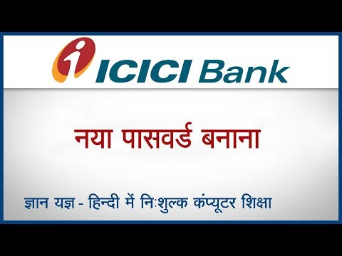 ICICI Bank : How to Generate password