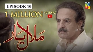 Malaal e Yaar Episode #10 HUM TV Drama 11 September 2019