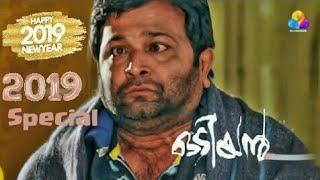 ഉപ്പും മുളകിലും ഒടിയൻ വരുന്നു   Odiyan trailer remake