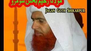 molana abdul razzaq mekho mp3