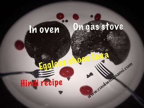 Eggless choco lava cake recipe in hindi - With & without oven - Choco lava cake in steel mould