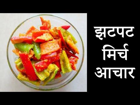 Instant Chilli Pickle | झटपट मिर्च आचार | ઝટપટ મરચા નું અથાણું | By Trusha Satapara