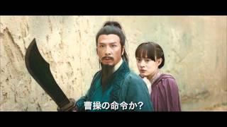 映画『三国志英傑伝 関羽』予告編