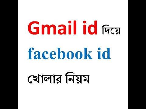 how to create gmail facebook account bangla tutorial