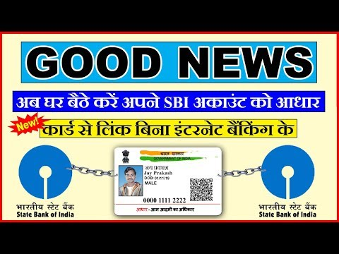 SBI Latest update | How to link Aadhaar card with SBI Bank Account | 2018