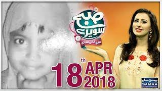Rabia Ko Insaf Kese Milega? | Subah Saverey Samaa Kay Saath | SAMAA TV | Madiha | 18 April 18