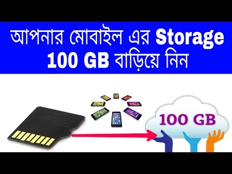 মোবাইল এর STORAGE 100 GB বাড়িয়ে নিন[How to increase mobile storage 100 GB Free Cloud Drive]