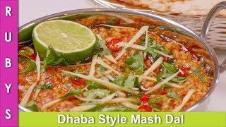 Mash ki Daal ya phir Urad Dal Dhaba Style Recipe in Urdu Hindi - RKK