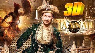 Ajay Devgn की फिल्म Tanaji अब 3D में | होगा इस VFX से Action का जबरदस्त धमाका