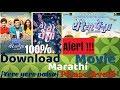 Download Yere Yere Paisa Movie Alert Marathi Movie 2018 Avoid This Fake Creators mp3