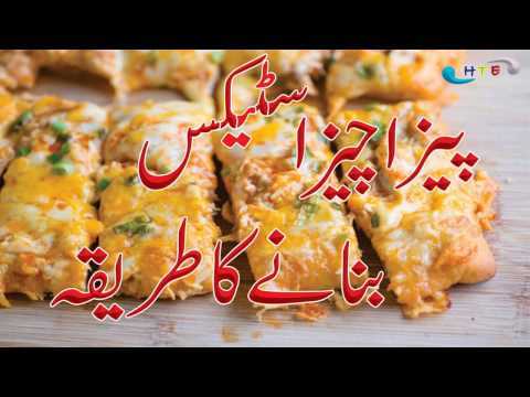 pizza sticks recipe | pizza recipe in urdu/hindi | pizza recipe in urdu without oven | pizza stic