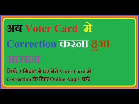 How to make online correction in voter id card