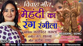 Jaspinder Narula - Mehandi Ka Rang Rangila | मेहँदी का रंग रंगीला | Best Wedding Song