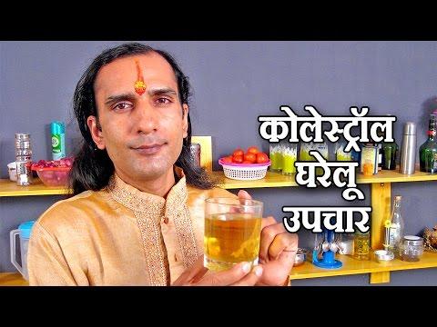 Cholesterol Reducing in Hindi - कोलेस्ट्रॉल कम करने के घरेलू नुस्खे Cholesterol Remedies by Sachin