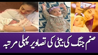 Sanam Jung Daughter Pictures 1st Time on Media