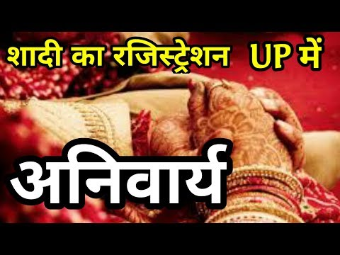Marriage Registration in UP/Marriage Registration Mandatory/marriage registration/विवाह पंजीकरण