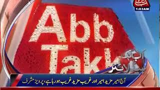 AbbTakk Headlines – 01 AM – 13 August 2017