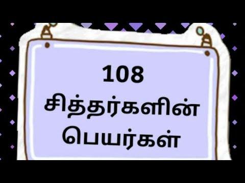108 சித்தர்களின் பெயர்கள் Tamil Boy Baby Names 2017 - 2018 A to Z Tamil Pure Latest Boys Baby Names