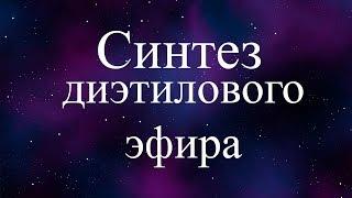 Download Синтез диэтилового эфира (synthesis of diethyl ether) Video