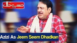 Hasb e Haal 23 June 2018   Azizi as Jeem Seem DhadKan    حسب حال   Dunya News