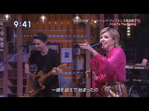 Carly Rae Jepsen- Cut To The Feeling (Japanese morning tv Sukkiri)