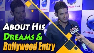 Mahesh Babu About His Dreams & Bollywood Entry | LLOYD Havells Brand Expo Show | ABN Entertainment