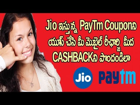 How To Use Jio PayTm CASHBACK Coupon To Recharge Mobile | Telugu Tech Trends