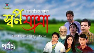 """ধারাবাহিক নাটক """"স্বপ্ন যাত্রা"""" পর্ব-০১ । Drama Serial -Sopna Jatra  EP -01"""