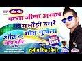 PatnaJila Arbal Masauhri Humre Geet Gunjela Sujeet Singh Prem Bhojprui New Song AUDIO 2019