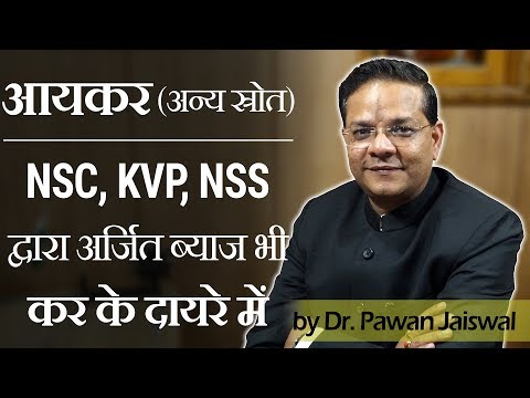 Income Tax | Interest from NSC, KVP, NSS etc. are Taxable or NOT ?