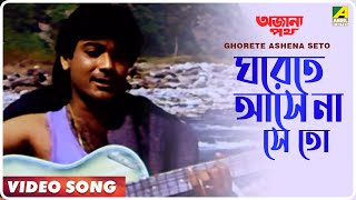 Ghorete Ashena Seto , Ajana Path , Bengali Movie Song , Amit Kumar