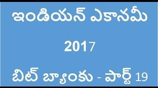 Indian economy in telugu 2017 || Indian economy part19