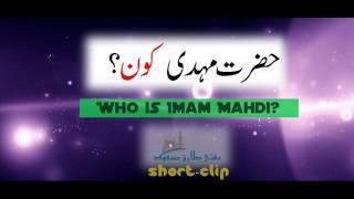 Hadrat Imam Mahdi kon? by Mufti Tariq Masood