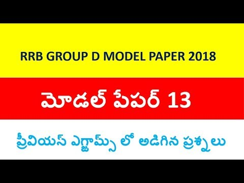 RRB group d model paper in telugu part 13    RRB model papers telugu