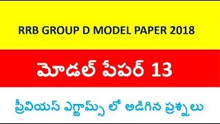 RRB group d model paper in telugu part 13 || RRB model papers telugu