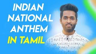 India National Anthem (Tamil)  - Desiya Geetham