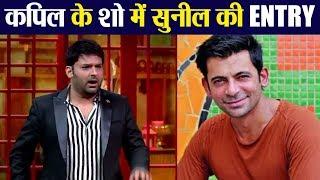 Sunil Grover to join Kapil Sharma
