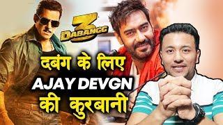 Salman Khan के Dabangg के लिए Ajay Devgn की बड़ी क़ुरबानी - जानिए पूरी खबर