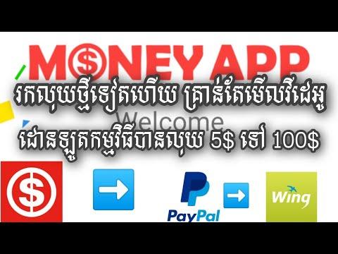 Xxx Mp4 គ្រាន់តែមើលវីដេអូ ដោនឡូតហ្គេមកម្មវិធីនិងណែនាំសមាជិកបានលុយចាប់ពី 5 ទៅ 100 Make Money With Money App 3gp Sex