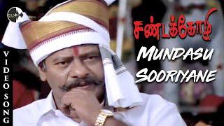 Mundasu Sooriyane HD Song | Sandakozhi | Vishal | Meera Jasmine | Yuvan Shankar Raja | Track Musics
