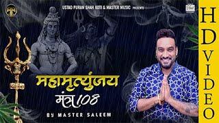 Maha Marityunjaya Mantra    108 Times Chanting    Master Saleem    Master Music
