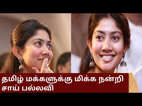 Sai Pallavi cutest speech | Karu movie audio launch