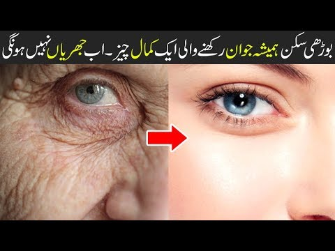 Get Rid of Wrinkles Permanently from Face at Home, Skincare Beauty Tips in Urdu Hindi