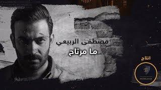 مصطفى الربيعي - ما مرتاح | Mustafa Alrubaie - Ma Mrtah | 2020