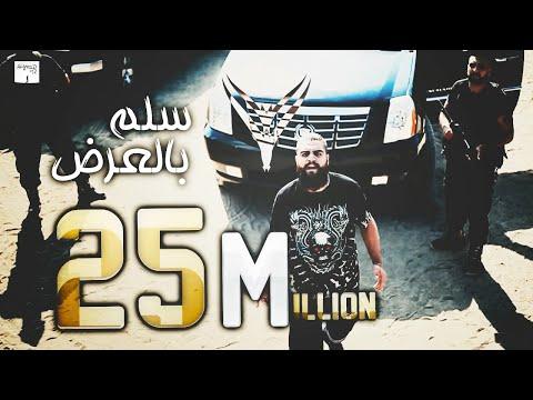 فولكينو / سلم بالعرض /  Official Music Video || Volcano Mc / Sollom bel 3rd