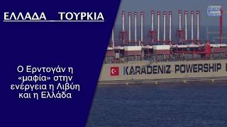 Η Τουρκία η «μαφία» στην ενέργεια η Λιβύη και η Ελλάδα